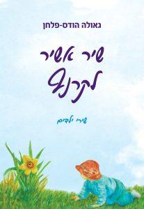 cover_shir_le_karnaf_145_210_front