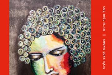 """""""בהתאם למצב ולרוח"""" – שירים וציורים, רחל טוקר שיינס"""