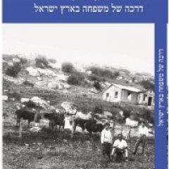 דרכה של משפחה בארץ ישראל – גדעון לדיזינסקי