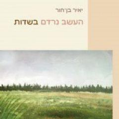 העשב נרדם בשדות – יאיר בן-חור
