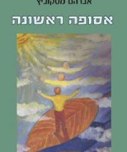 אסופה ראשונה – אברהם מטקוביץ