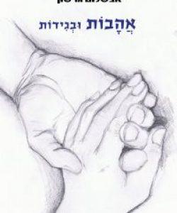 אהבות ובגידות – אבשלום גרשון