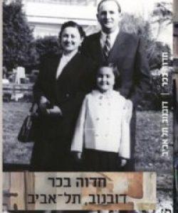 חדוה בכר – דובנוב, תל-אביב
