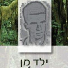 הילד מן השואה – יצחק פיינגולד