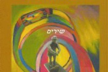 סדנת אלוהים – משה אור