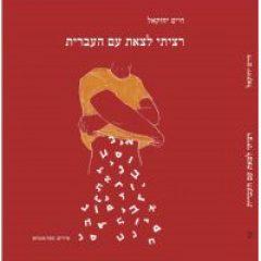 רציתי לצאת עם העברית – חיים יחזקאל