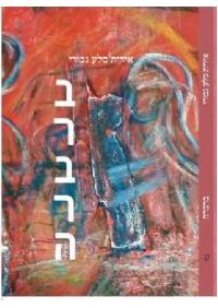 אירית סלע גבורי - ברברה - הוצאה לאור