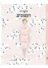 שושנה ויג - העיצובים - הוצאה לאור