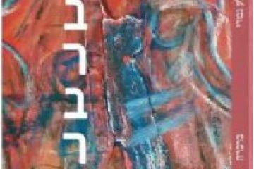 ברברה – אירית סלע גבורי