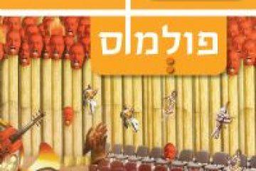 עבריתון 3 – פולמוס