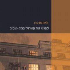 לפגוש את פארוק בתל־אביב – לאה גת-כהן