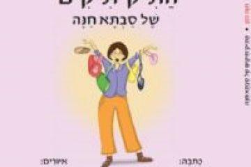 התיק – תיקים של סבתא חנה – חנה כהן