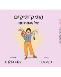 ספרים מומלצים לילדים