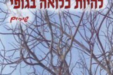 להיות כלואה בגופי – אורית מרטון