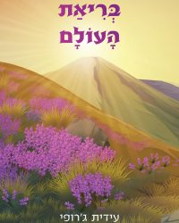 cover_briat haolam_145_210 קדמית